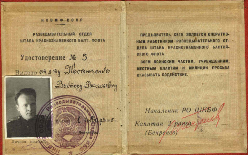 Удостоверение личности ст.лейтенанта разведотдела.