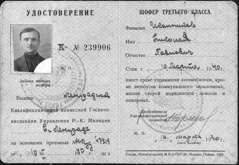 Удостоверение водителя 3-го класса с гражданки. 1940 г.