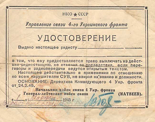 Удостоверение на право выключения радиостанции от 01.03.1945г., Черкашина Ф.А.