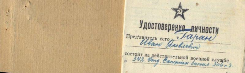 Удостоверение личности лейтенанта.