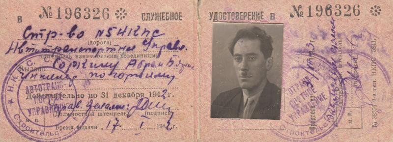 Служебное удостоверение в блокадном Ленинграде.