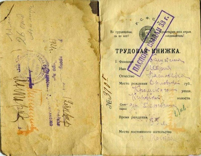 Трудовая книжка образца 1919 г.