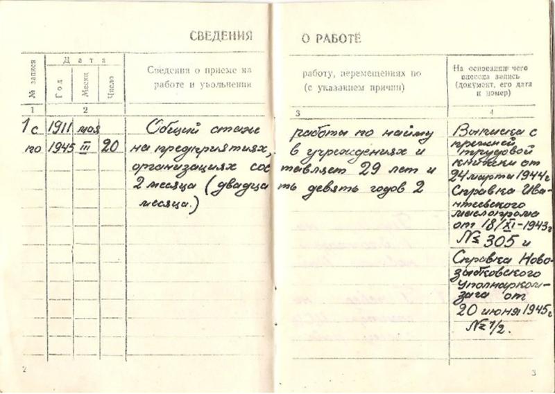 Трудовая книжка образца 1939 г.