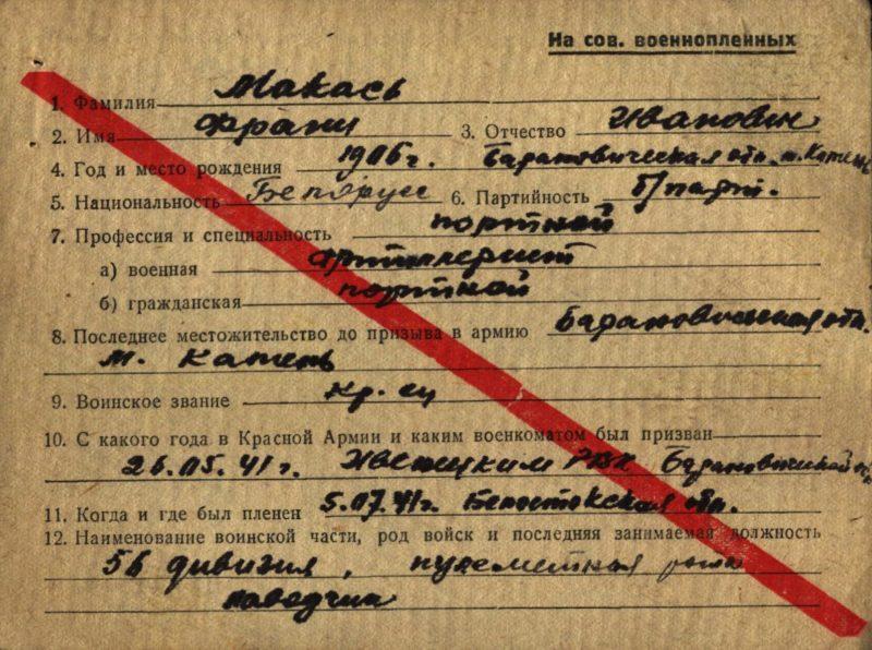 Учетная карточка НКВД на вернувшихся из плена.