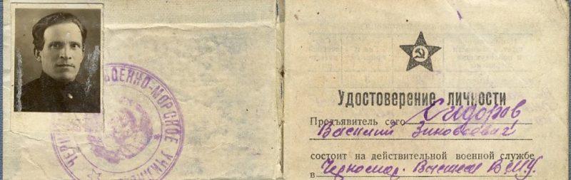 Удостоверение капитана 2-шго ранга ВМФ СССР.