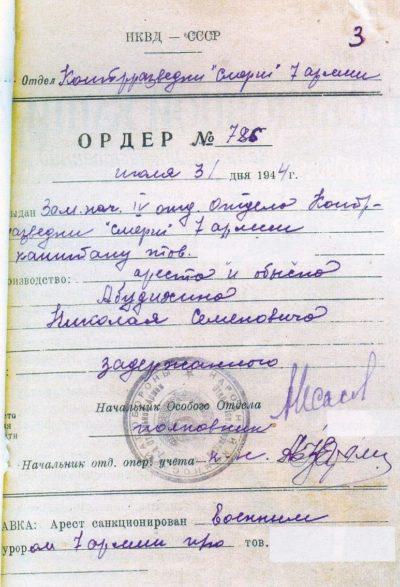 Ордер на задержание. 1944 г.