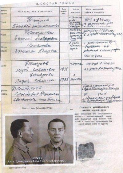 Страница из личного дела НКВД на Савелия Дмитриева, покушавшегося на Микояна, 1942 г.