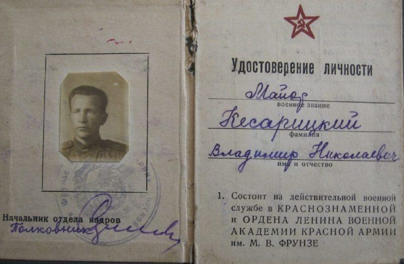 Удостоверение сотрудника Академии им. Фрунзе.