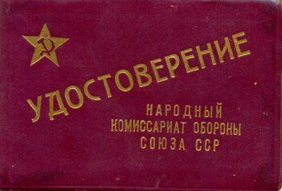 Удостоверение личности генерала обр.1941 г.