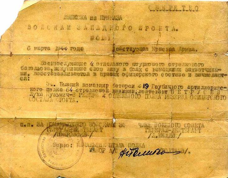 Справка об искуплении вины. 1944 г.