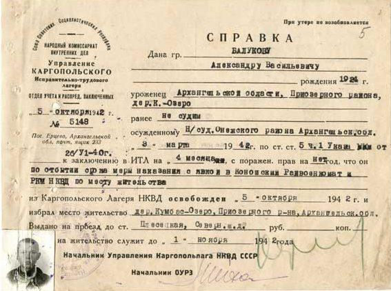 Справка об освобождении из лагеря и направлении в РККА.
