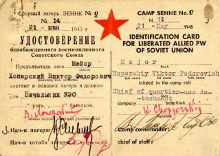 Удостоверения военнопленных освобожденных в СССР.