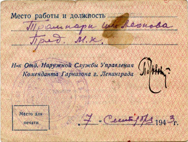 Пропуска блокадного Ленинграда на право прохода во время комендантского часа.