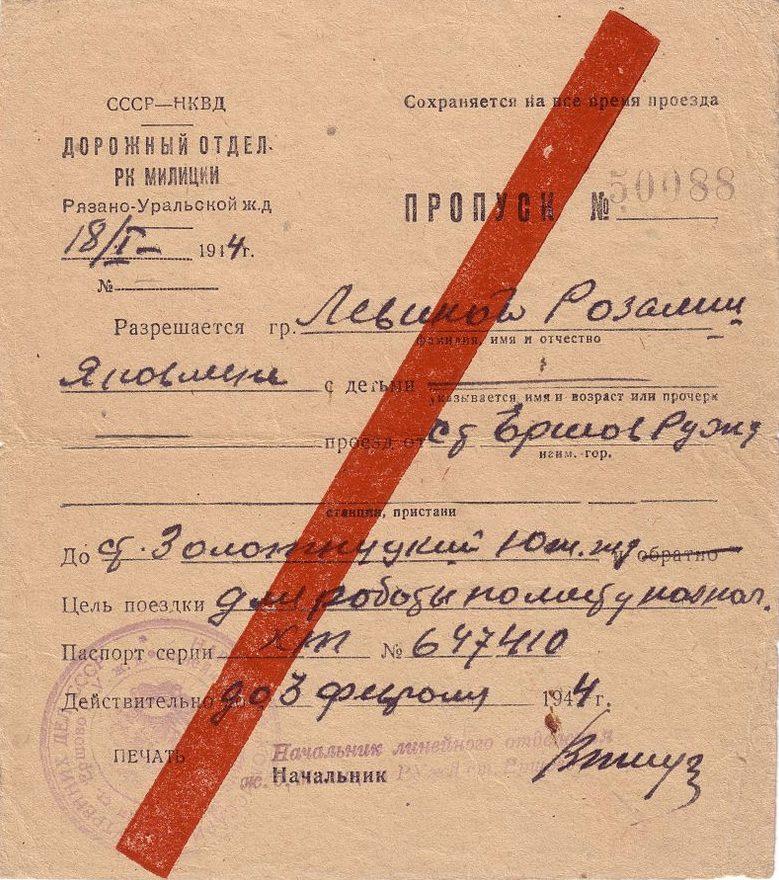 Пропуск с угловым штампом дорожного отдела НКВД РУЖД. 1944 г.