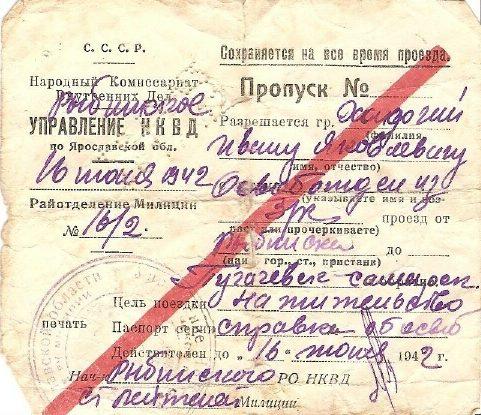 Пропуск №16/2 на проезд от станции Рыбинск до станции Пугачёвск. 1942 г.