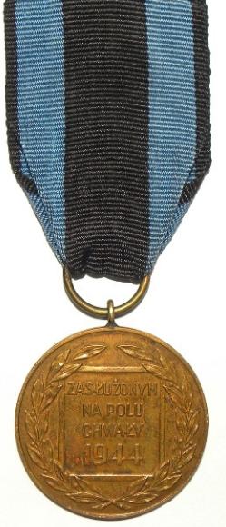 Реверс Бронзовой медали «Заслуженным на Поле Славы».