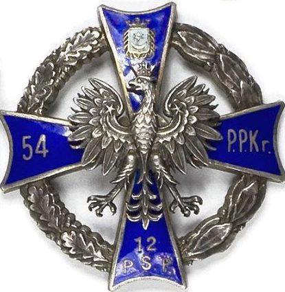 Офицерский полковой знак 54-го Пограничного стрелкового пехотного полка.