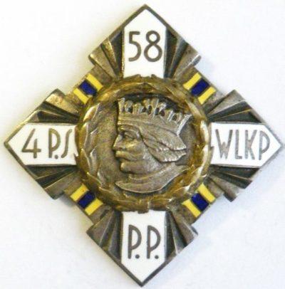 Полковой знак 58-го Великопольского пехотного полка.