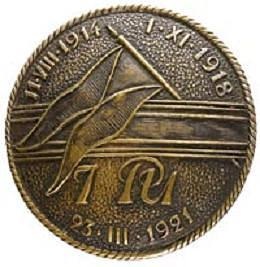 Солдатский полковой знак 7-го уланского полка.