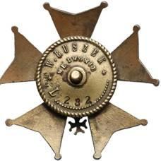 Аверс и реверс полкового знака 5-го Львовского полка легкой артиллерии.