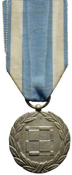 Аверс Медали Авиации.