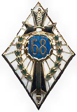 Аверс и реверс офицерского полкового знака 68-го пехотного полка.