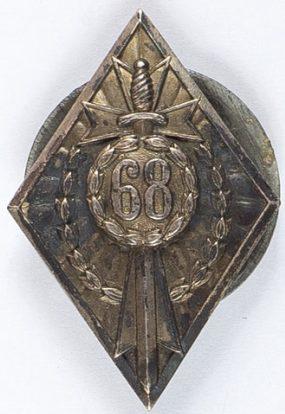 Солдатский полковой знак 68-го пехотного полка.