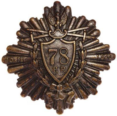 Солдатский полковой знак 78-го пехотного полка.