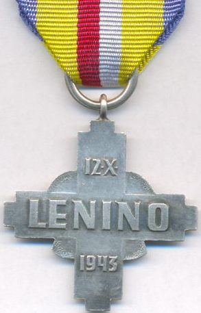 Реверс Креста битвы под Ленино.