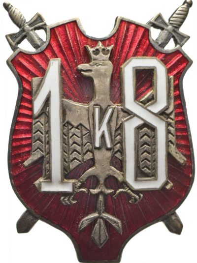 Офицерский памятный знак 18-й пехотной дивизии.