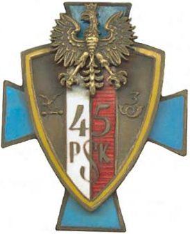 Полковой знак 45-го Пограничного стрелкового пехотного полка.