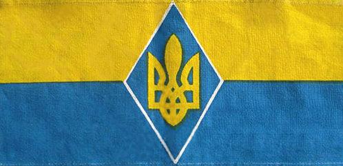 Нарукавная повязка Союза украинской молодёжи.
