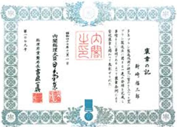 Удостоверение о награждении Медалью Почета с голубой лентой.