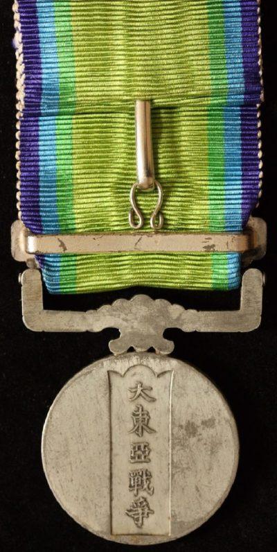 Аверс и реверс медали «За участие в Великой восточно-азиатской войне».