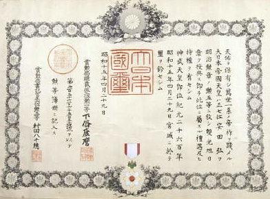 Удостоверение о награждении Орденом Восходящего Солнца 5-й степени.