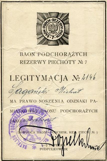 Удостоверение о вручении памятного знака 7-й Школы офицерского резерва пехоты.