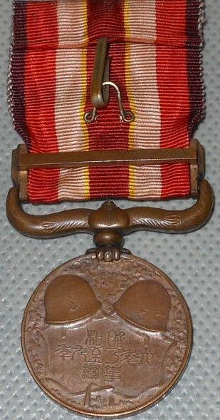 Аверс и реверс медаль «За участие в Маньчжурском инциденте».