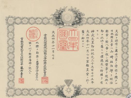 Удостоверение о награждении Орденом Священного сокровища - 8-й степени.