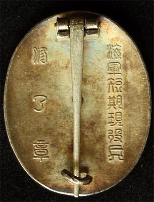 Аверс и реверс памятного знака «За военную службу на флоте».