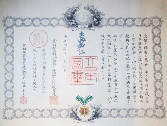 Удостоверение о награждении Орденом Золотого коршуна 3-й степени.