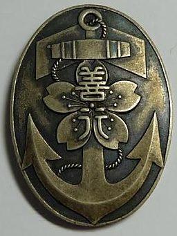 Аверс и реверс памятного знака «За отличную службу на флоте».