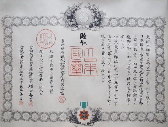 Удостоверение о награждении Орденом Золотого коршуна 4-й степени.