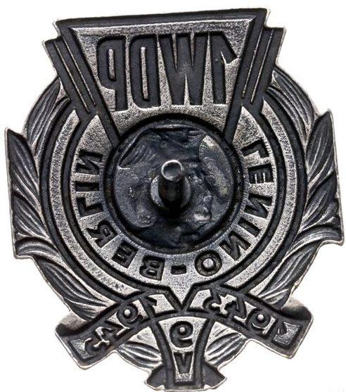 Аверс и реверс памятного знака 1-й варшавской пехотной дивизии Тадеуша Костюшко.