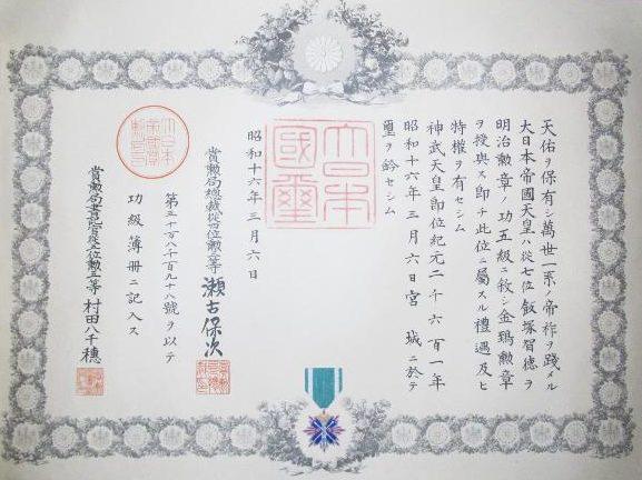 Удостоверение о награждении Орденом Золотого коршуна 5-й степени.