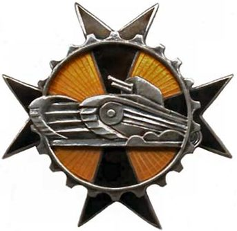 Аверс и реверс памятного знака 3-го танкового батальона.