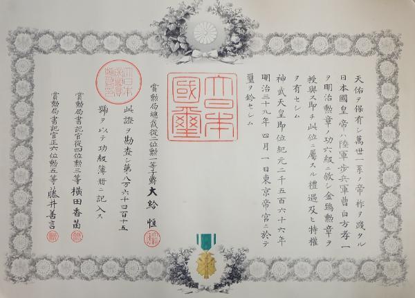 Удостоверение о награждении Орденом Золотого коршуна 6-й степени.