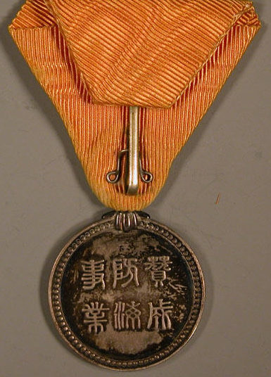 Аверс и реверс Медали Почета с желтой лентой старого образца на треугольной колодке.