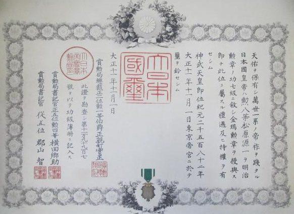 Удостоверение о награждении Орденом Золотого коршуна 7-й степени.