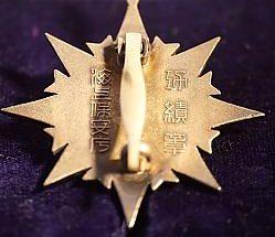 Аверс и реверс знака «За достижения» от береговой охраны Японии.