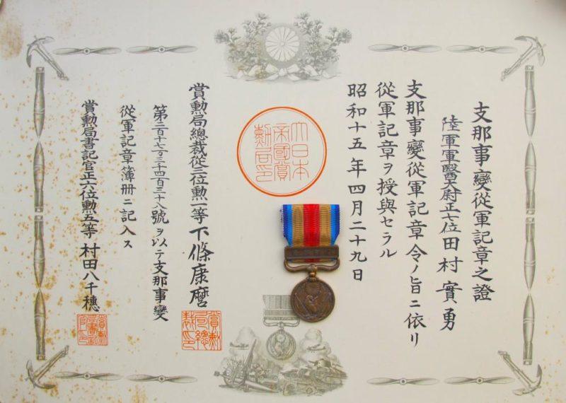 Удостоверение о награждении медалью «За участие в Китайском инциденте».